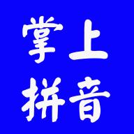 漢語拼音拼讀軟件