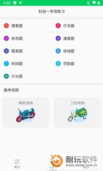 摩托車駕考題庫圖1