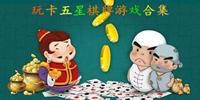 玩卡五星棋牌游戏合集