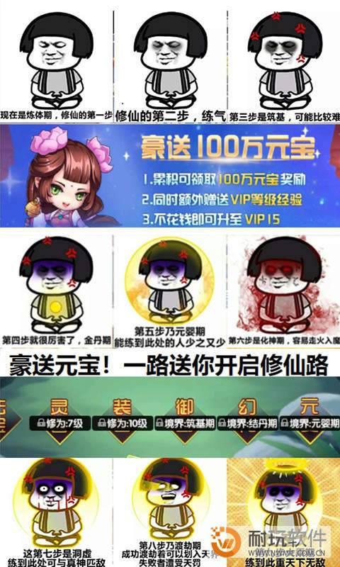 凡人修仙传飞升版图4