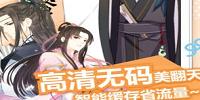 高清全彩漫畫app大全