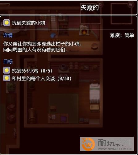 农民的梦想汉化版图2