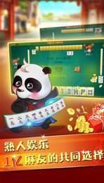 熊猫四川麻将官方版图3