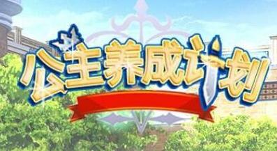 公主養成計劃中文版