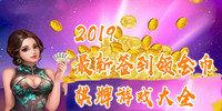 2019最新簽到領金幣棋牌游戲大全