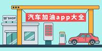 好用的汽車加油app大全