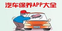 汽车保养app合集
