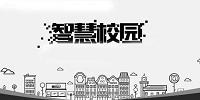 智慧校園app大全