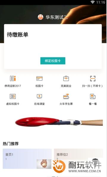 青海智校图2